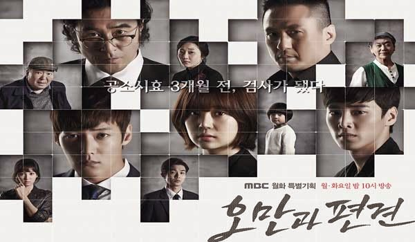 Pride and Prejudice / 오만과 편견