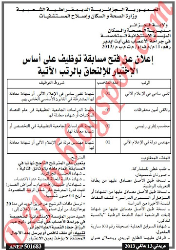 مسابقة توظيف في المؤسسة الاستشفائية علي أيت إيدير لولاية الجزائر 13 جانفي 2013 alger1.jpg
