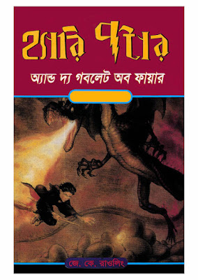 Harry Potter and the Goblet of Fire Bangla Onubad