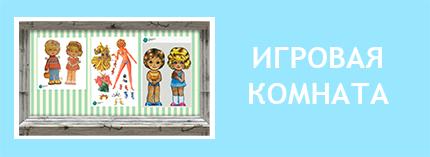 Сайт советские игрушки СССР