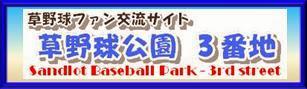 草野球公園3番地