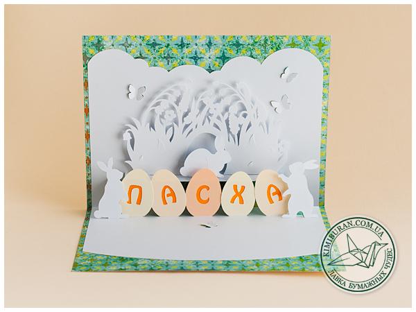 Пасхальная pop-up открытка