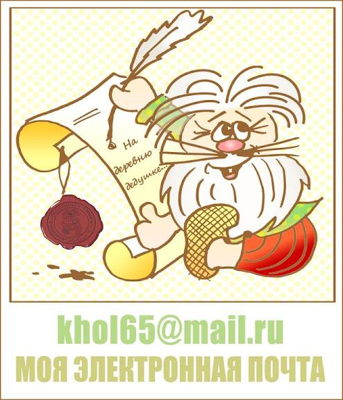 Пишите мне на почту khol65@mail.ru