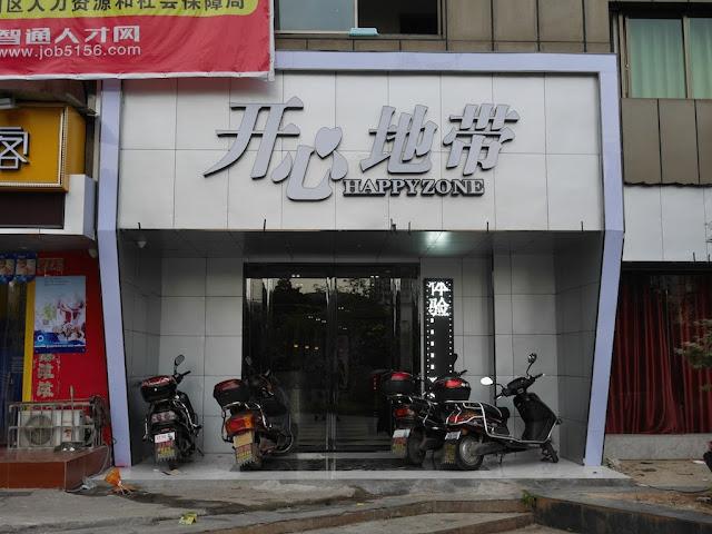 Happy Zone (开心地带) in Hengyang, Hunan