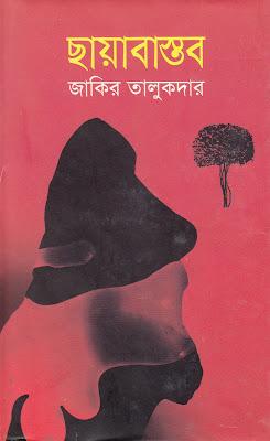 Chayabastob - Zakir Talukder