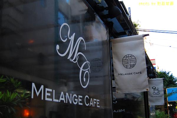 食記:米朗琪咖啡館 MELANGE CAFE