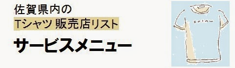 佐賀県内のTシャツ販売店情報・サービスメニューの画像