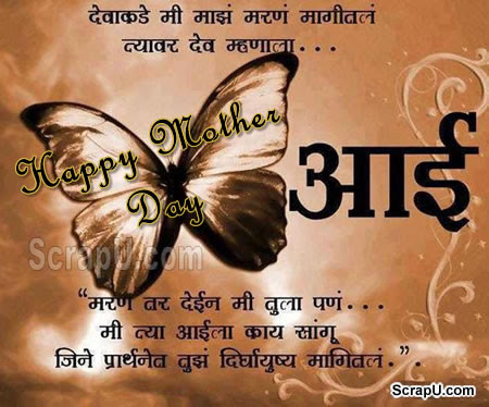 Marathi Mothers Day Pics Images Pictures Marathi Mothers Day Pics
