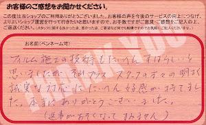 ビーパックスへのクチコミ/お客様の声:M,J 様(京都市西京区)/VW ゴルフ