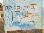 Jericho - ארמונות החשמונאים ביריחו