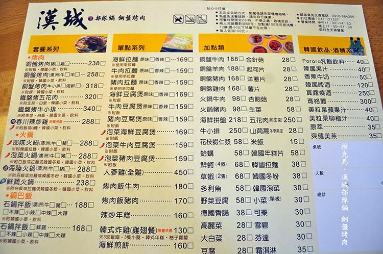 漢城部隊鍋、銅盤烤肉菜單