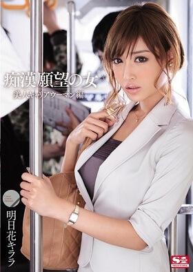 [SNIS-191] HD Kirara Asuka - Nữ Giám Đốc Xinh Đẹp