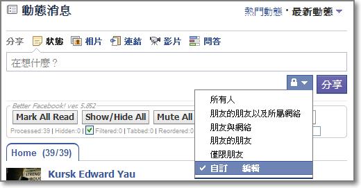 facebook+share+privacy 工具條就是google+的制勝武器吧
