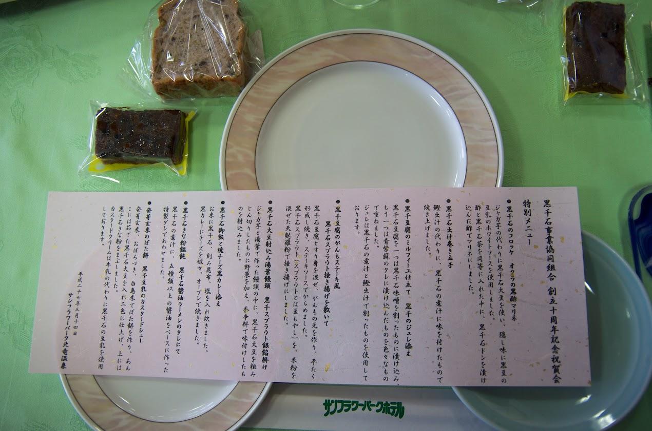 黒千石づくしの特別メニュー(山森和樹 料理人)