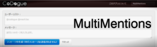 一括メンションツイートを簡単にするジェネレータ「MultiMentions」