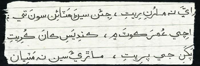 Sur Marvi - Dastan Tiyon