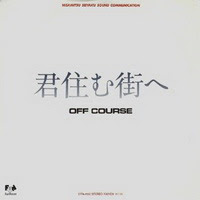 Off Course - 君住む街へ (Single)
