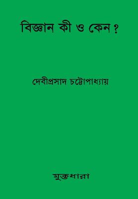 Biggyan Ki O Keno - Debprasad Chattopadhyay