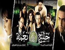 مشاهدة فيلم خليج نعمة