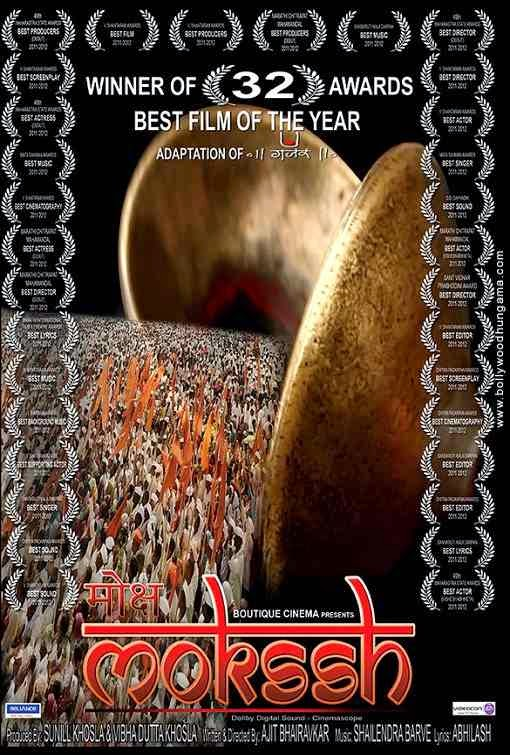 Poster Of Hindi Movie Mokssh (2013) Free Download Full New Hindi Movie Watch Online At alldownloads4u.com