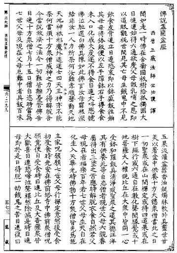 Bản khắc gỗ kinh Vu Lan Bồn – Càn Long Tạng (Hán ngữ)