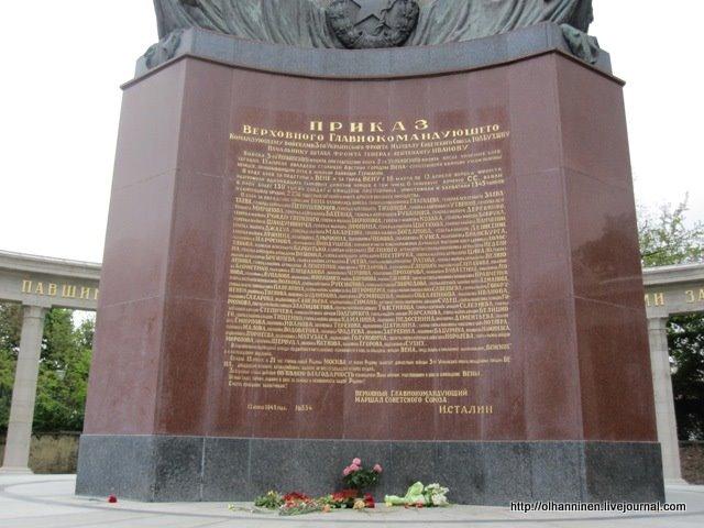 На памятнике погибшим за освобождение Вены советским воинам Приказ И.В.Сталина