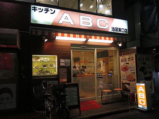 キッチンABC@池袋東口店