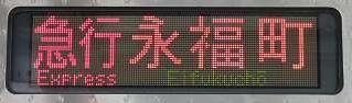 京王電鉄 急行 永福町行き 1000系