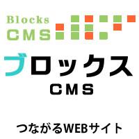 ブロックスCMSのイメージ