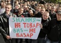 Студенти протестують