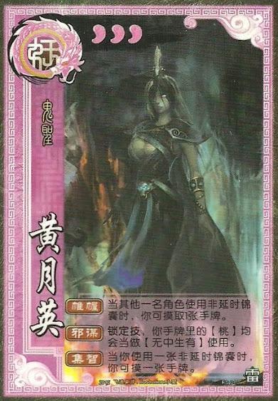 Huang Yue Ying 7
