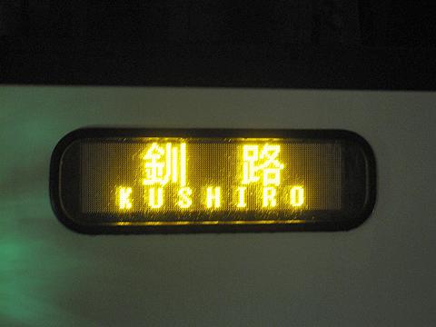 北海道バス「釧路特急ニュースター号」・993 側面LED