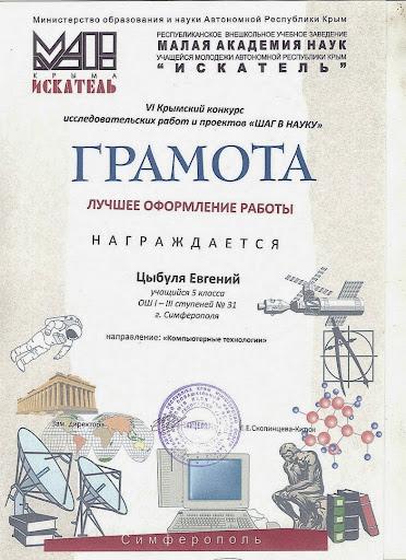 Цыбуля Евгений, Шаг в науку, Грамота, 2011-12 уч.год