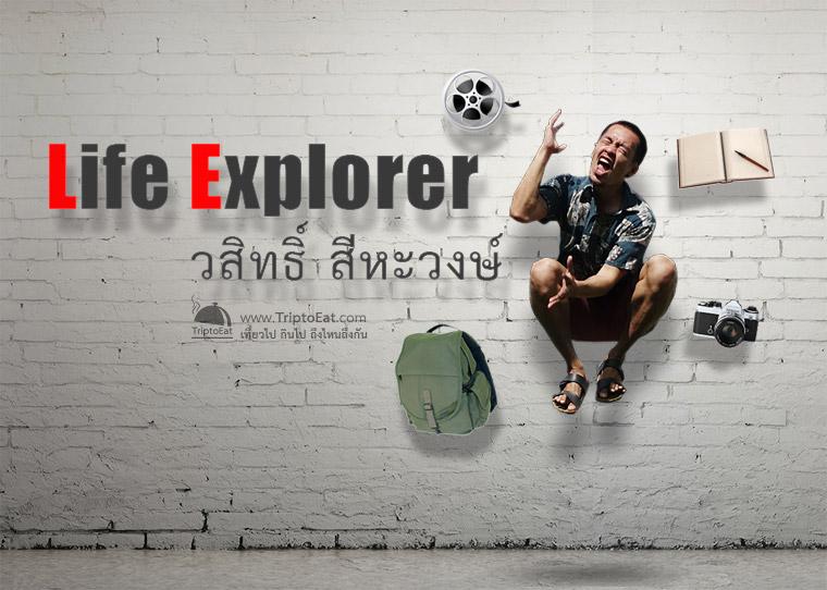 วสิทธิ์ สีหะวงษ์ Life Explorer