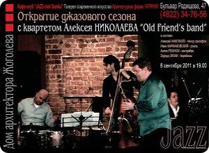 Открытие сезона в джаз-клубе Дома архитектора Жоголева