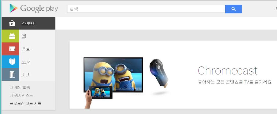 google paly chromecast 홈페이지