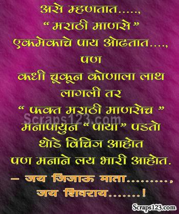 shivaji maharaj marathi kavita wallpaper new fashions