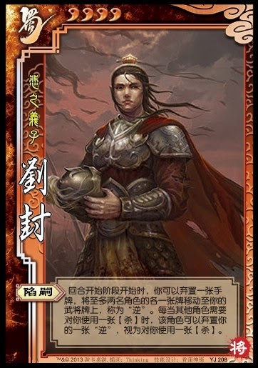 Liu Feng 2