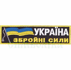 Україна Збройні Сили/ тк. чорна кол/нагрудний знак
