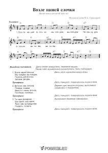 """Песня-танец """"Возле нашей елочки"""" Савельевой: ноты"""