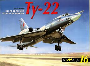 Сверхзвуковой  бомбардировщик  Ту-22