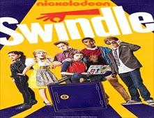 فيلم Swindle