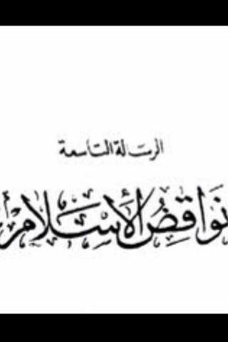 كتاب الكبائر للشيخ محمد بن عبد الوهاب