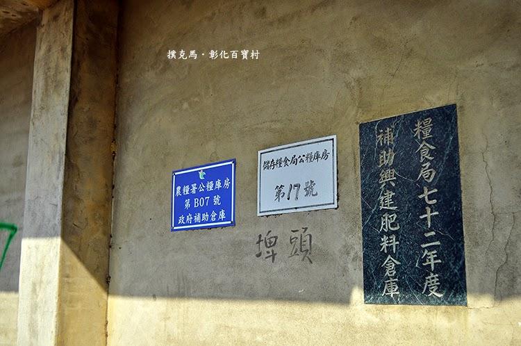 彰化百寶村舊穀倉改建