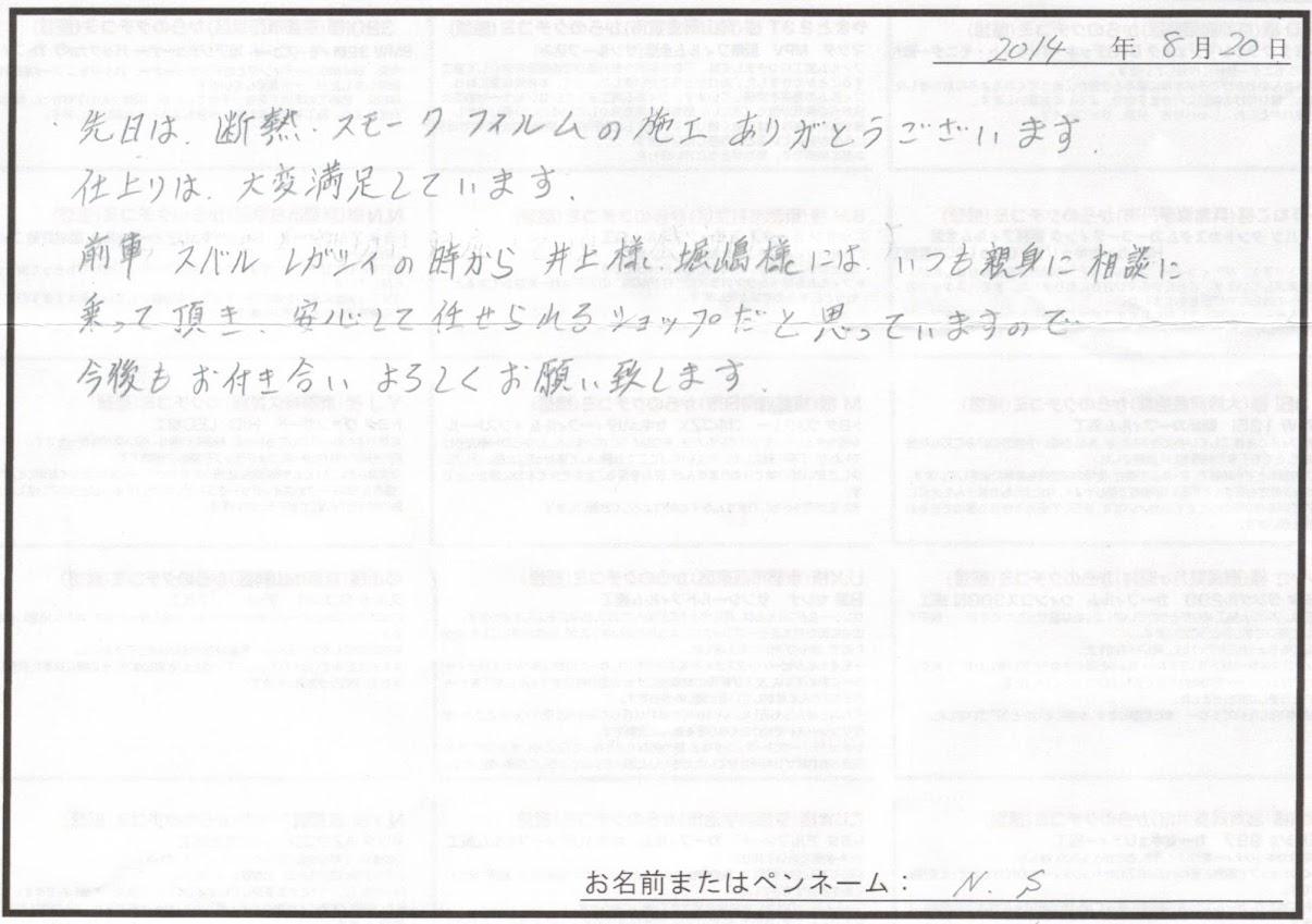 ビーパックスへのクチコミ/お客様の声:N.S 様(岐阜県加茂郡)/スバル レヴォーグ