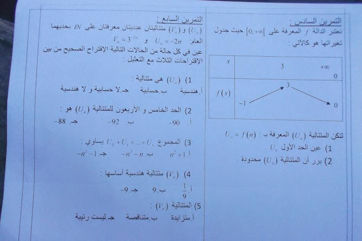 المتتاليات العددية ( ملخص + سلسلة تمارين ) DSCF2656.JPG