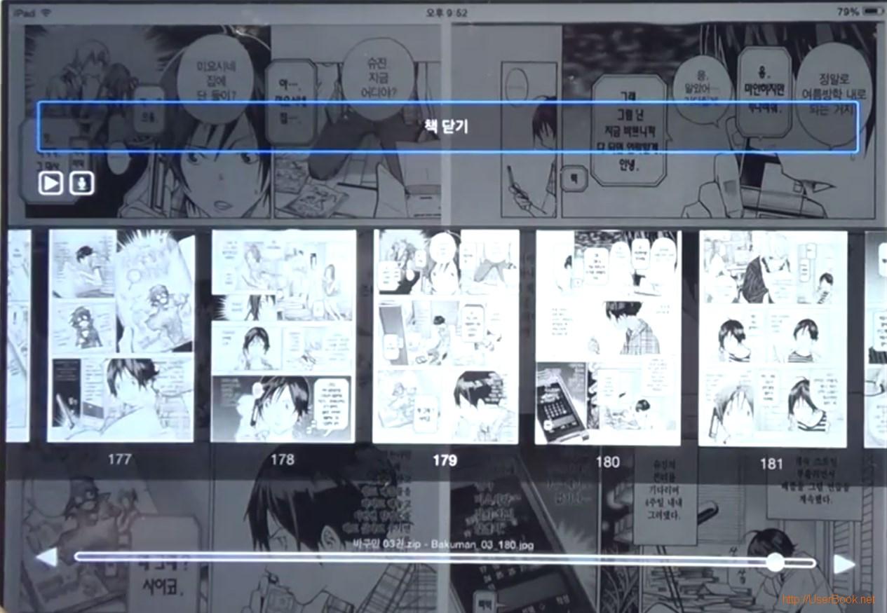 코믹글래스 만화 페이지 이동하는 방법
