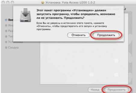 115538  Пошаговая инструкция по установке программы  Yota Access для Mac OS X и  перепрошивке 4G USB модема  Samsung SWC U200