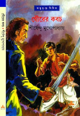 Gourer Kabach - Shirshendu Mukhopadhyay