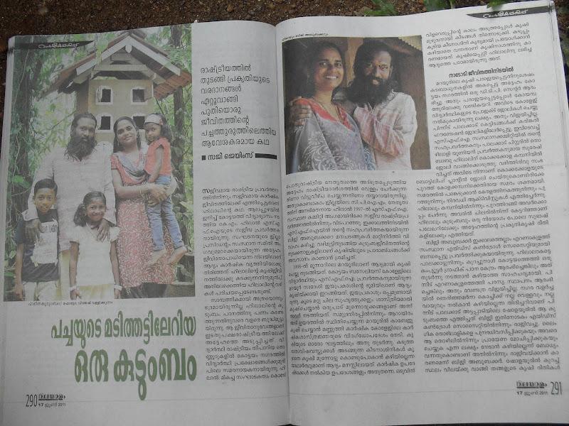 Kerala Palekar KM.Hilal's story in Malayalam varika